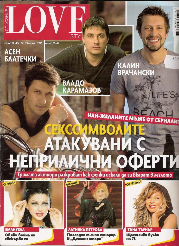 Love Style 15 April 2013 (1)