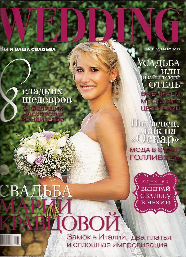 wedding mart 2013 (1)